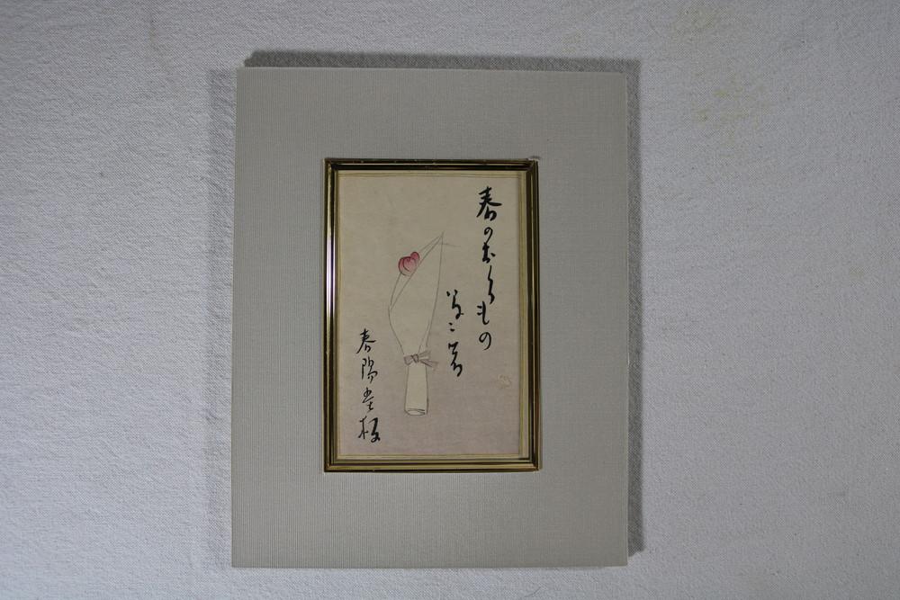 harunookurimonoyori138