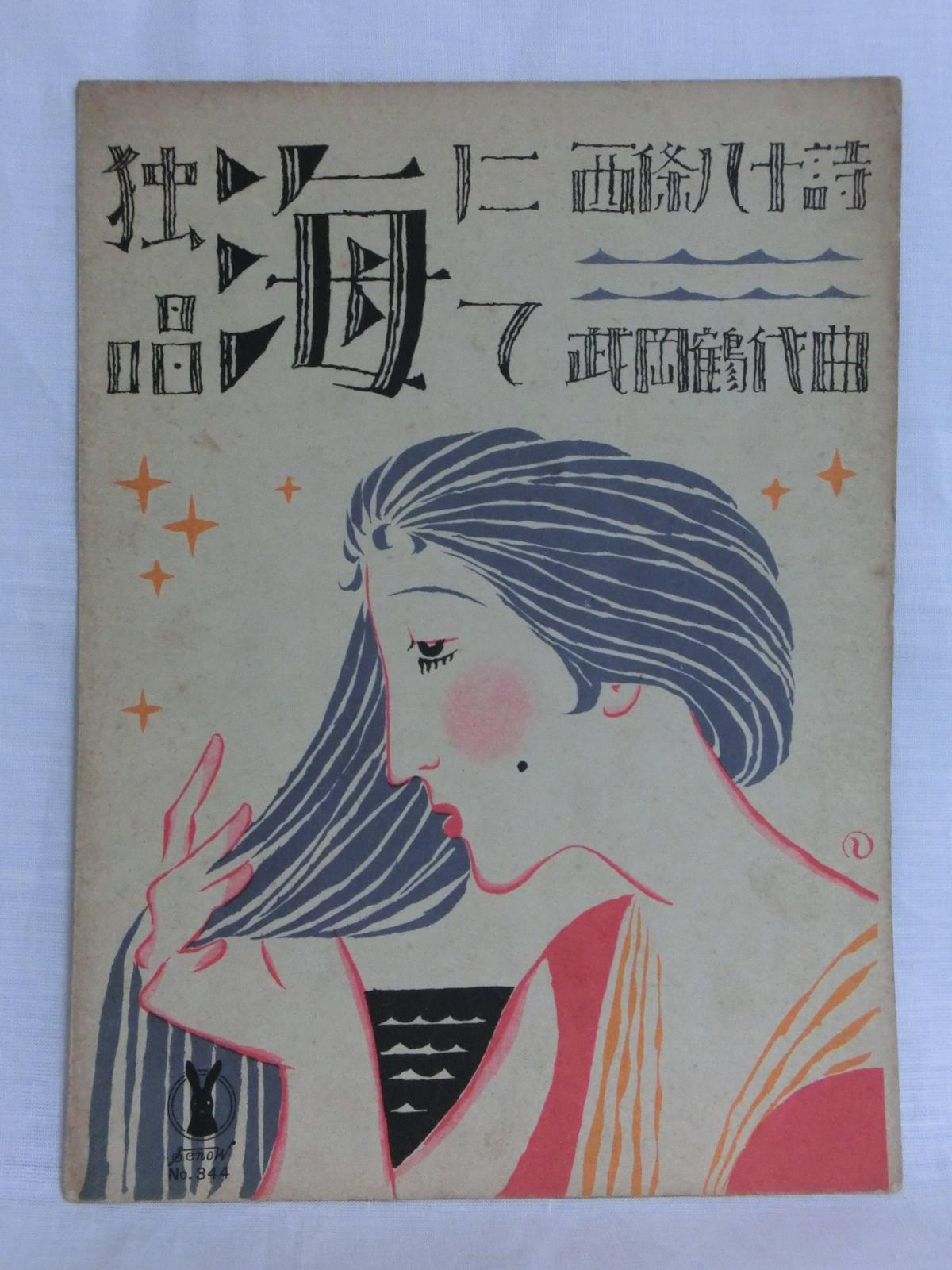 senoogakufu no334